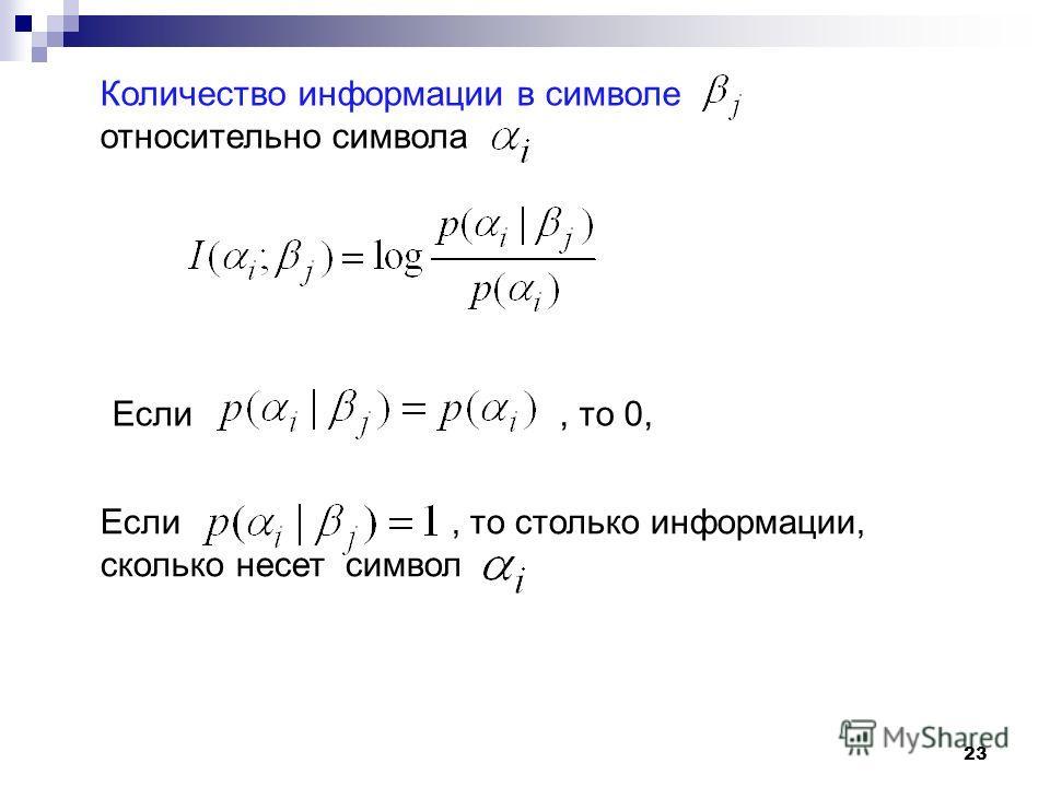 23 Количество информации в символе относительно символа Если, то столько информации, сколько несет символ Если, то 0,