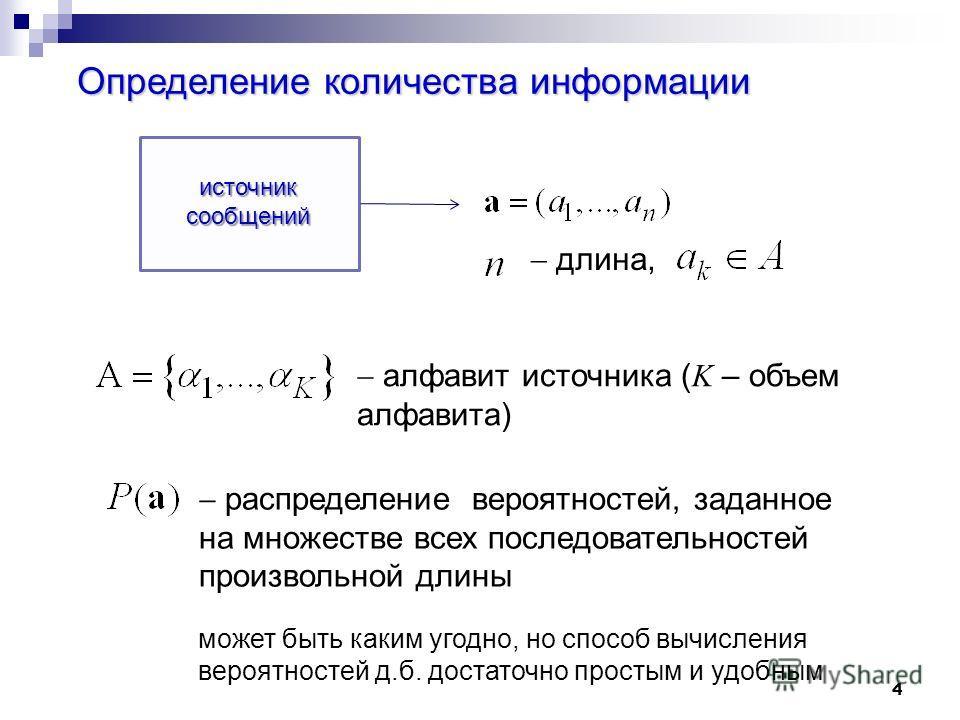 4 Определение количества информации источнок сообщений алфавит источнока ( K – объем алфавита) длина, распределение вероятностей, заданное на множестве всех последовательностей произвольной длины может быть каким угодно, но способ вычисления вероятно