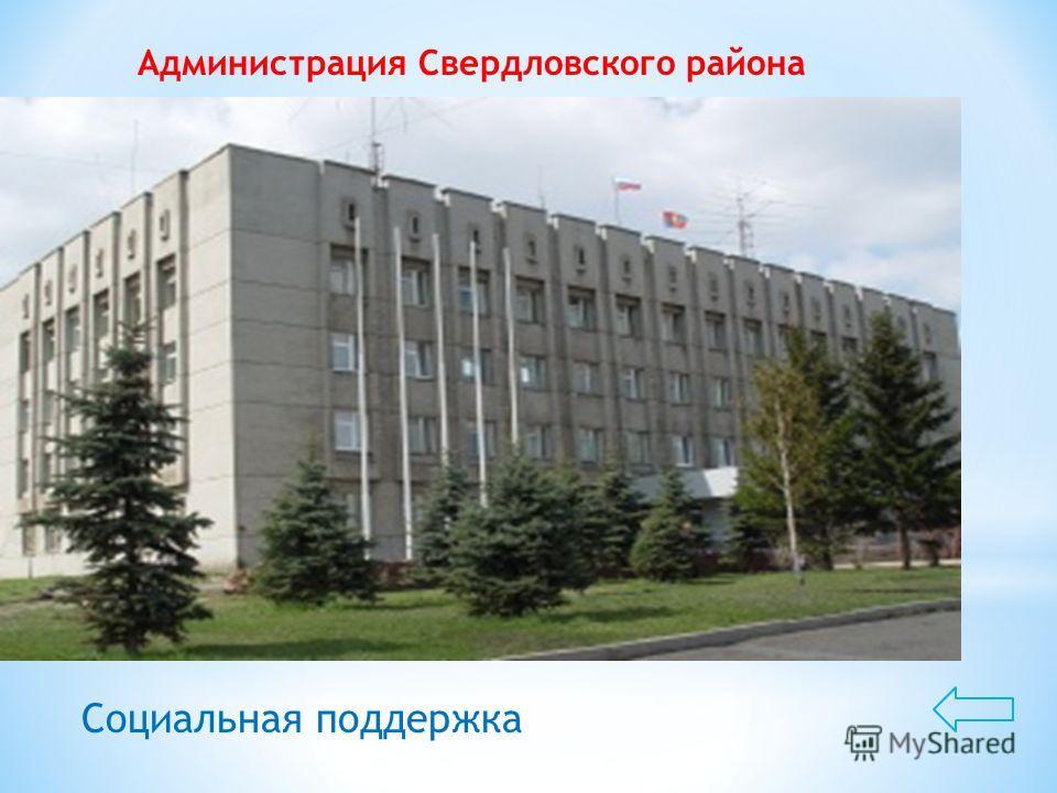 Социальная поддержка Администрация Свердловского района