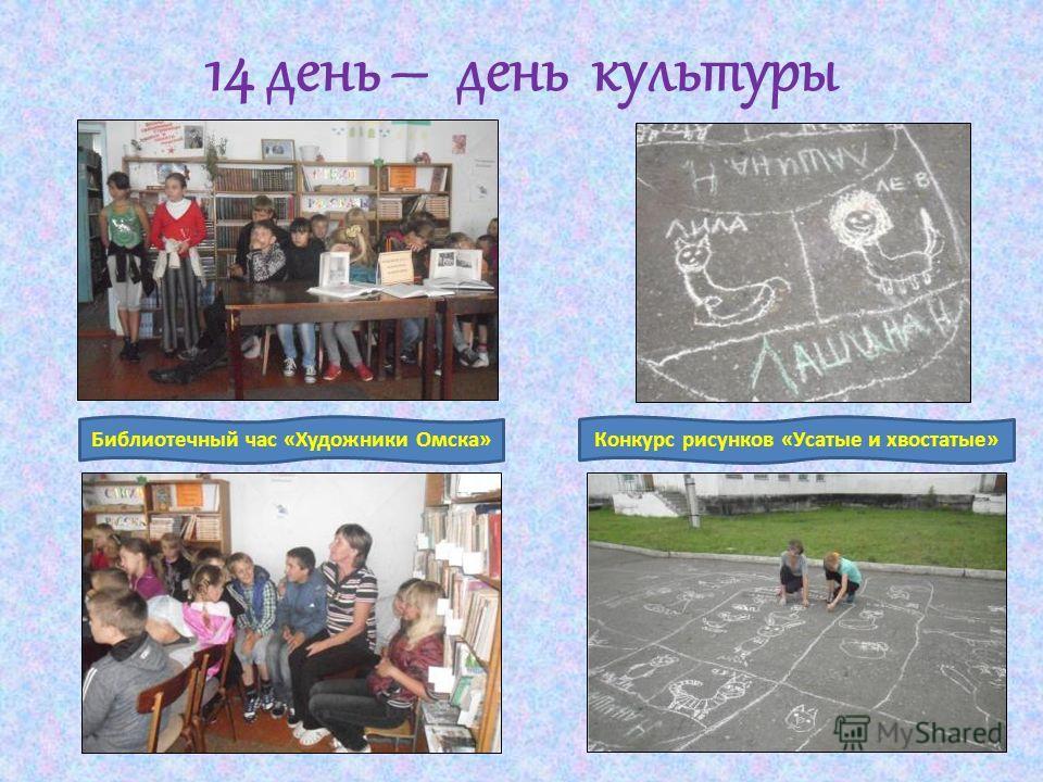 13 день – день малой Родины Велосипедный поход на озеро Янковское