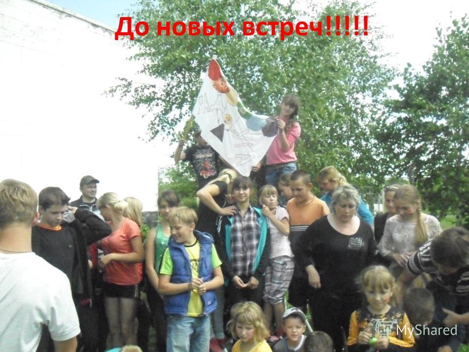 18 день – день закрытия сезона Рефлексия На фоне флага Спуск флага!!