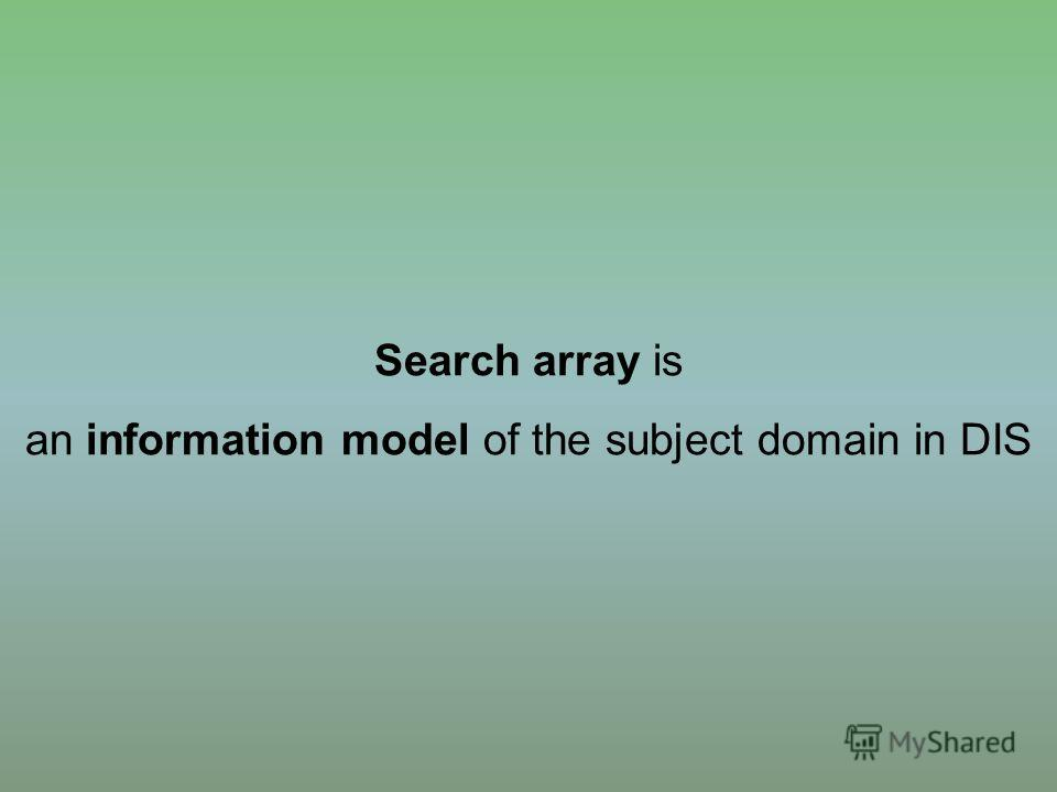 Search array is an information model of the subject domain in DIS