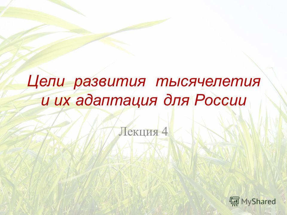 Цели развития тысячелетия и их адаптация для России Лекция 4