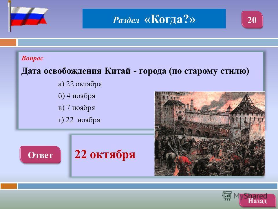 Вопрос Дата освобождения Китай - города (по старому стилю) а) 22 октября б) 4 ноября в) 7 ноября г) 22 ноября 22 октября Раздел «Когда?»