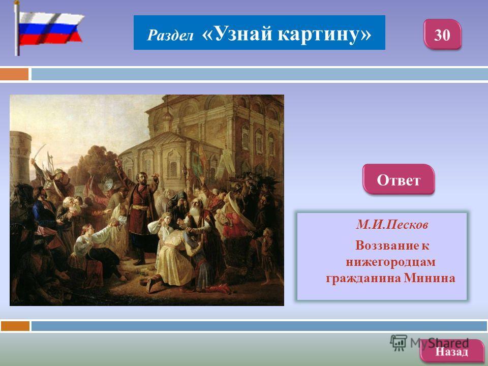 М.И.Песков Воззвание к нижегородцам гражданина Минина Раздел «Узнай картину»