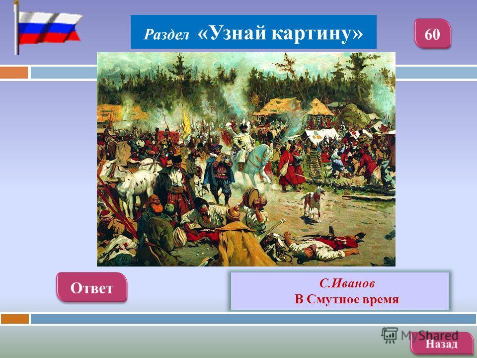 С.Иванов В Смутное время Раздел «Узнай картину»