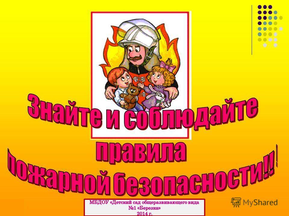 воспитатель Переломова М.А. 2014 г. МБДОУ Детский сад 1 « Берёзка»