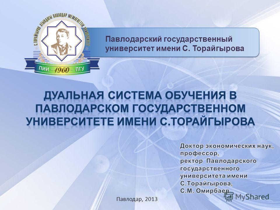 Павлодар, 2013 Павлодарский государственный университет имени С. Торайгырова