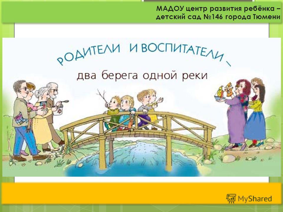 МАДОУ центр развития ребёнка – детский сад 146 города Тюмени МАДОУ центр развития ребёнка – детский сад 146 города Тюмени