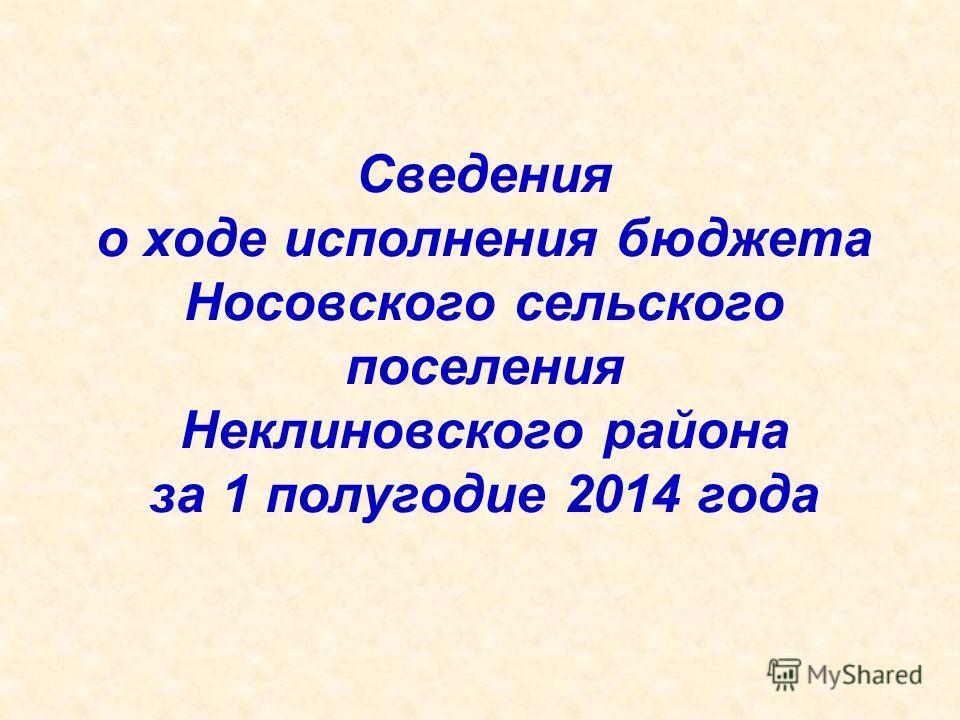 Сведения о ходе исполнения бюджета Носовского сельского поселения Неклиновского района за 1 полугодие 2014 года