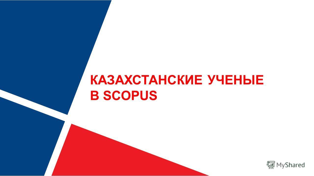КАЗАХСТАНСКИЕ УЧЕНЫЕ В SCOPUS