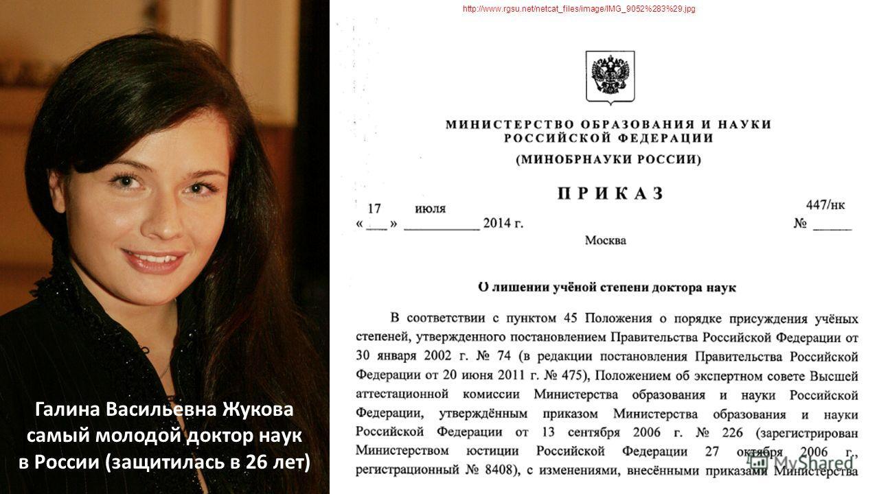 Галина Васильевна Жукова самый молодой доктор наук в России (защитилась в 26 лет) http://www.rgsu.net/netcat_files/image/IMG_9052%283%29.jpg