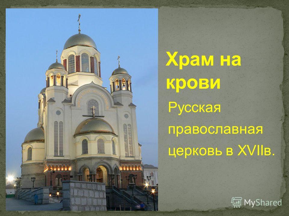 Русская православная церковь в ХVIIв.