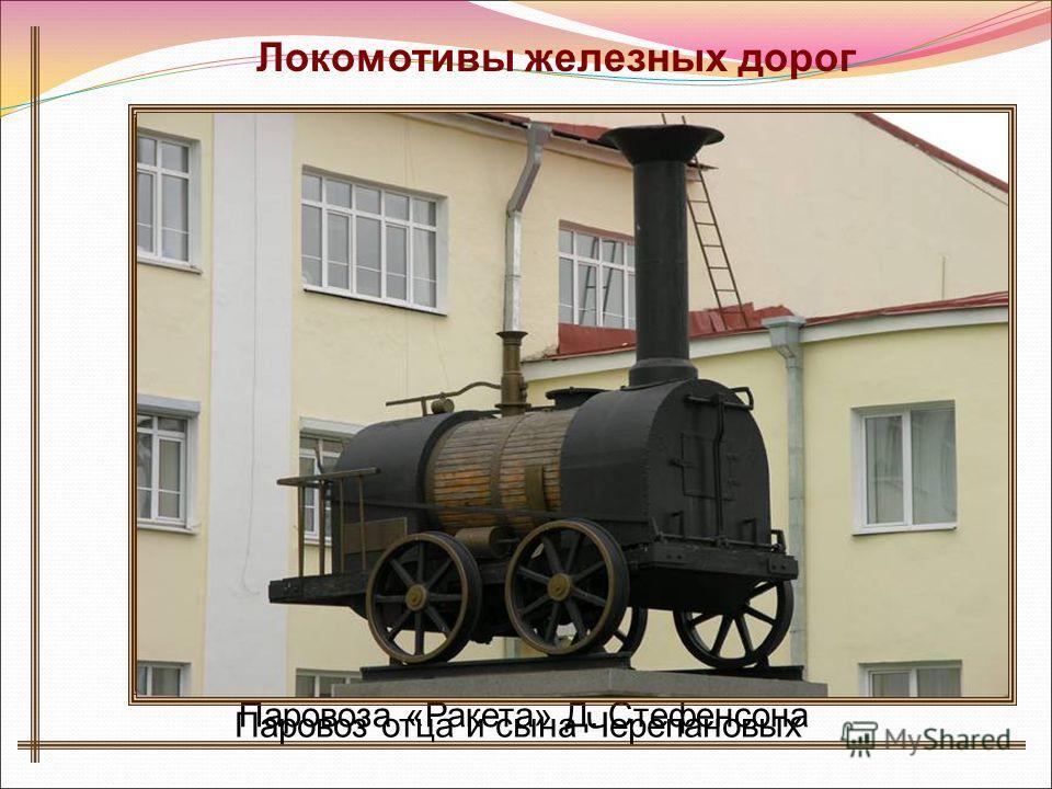 Локомотывы железных дорог Паровоза «Ракета» Д. Стефенсона Паровоз отца и сына Черепановых