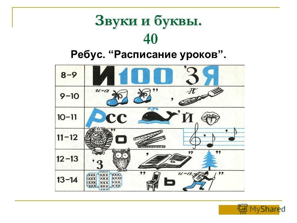 Звуки и буквы. 40 Ребус. Расписание уроков.