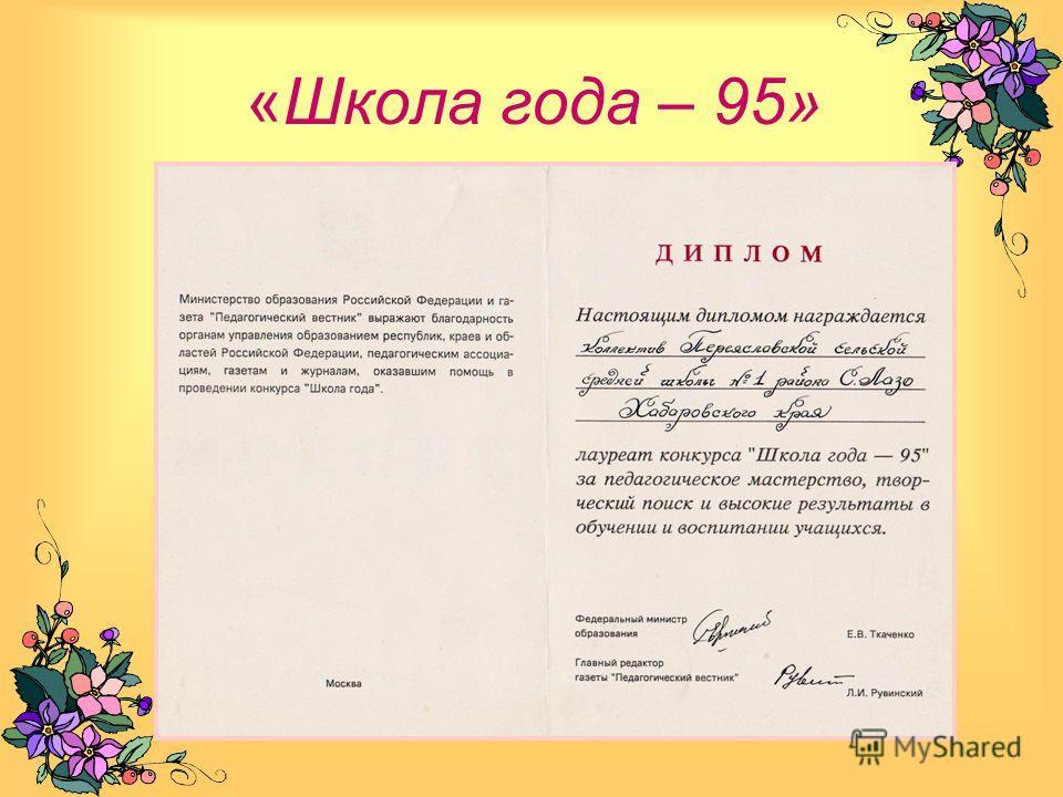 «Школа года – 95»