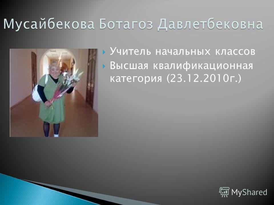 Учитель начальных классов Высшая квалификационная категория (23.12.2010 г.)