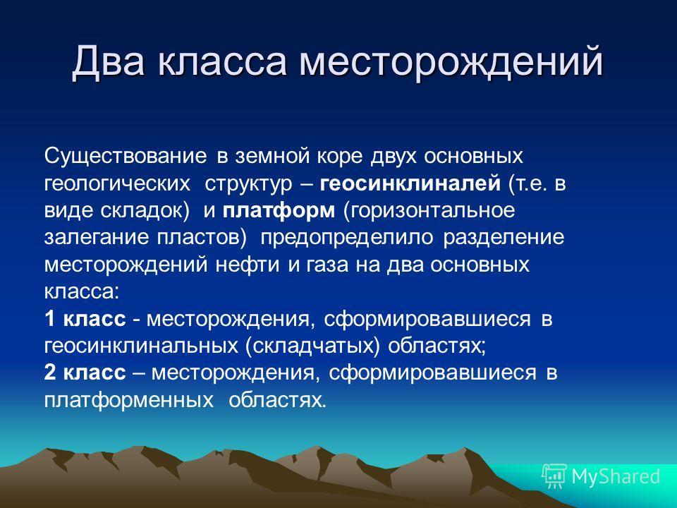 basic geosciences