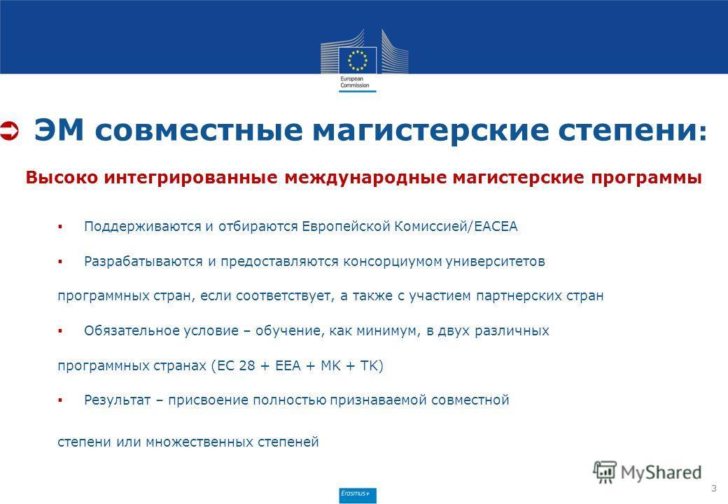ЭМ совместные магистерские степени : Высоко интегрированные международные магистерские программы Поддерживаются и отбираются Европейской Комиссией/EACEA Разрабатываются и предоставляются консорциумом университетов программных стран, если соответствуе