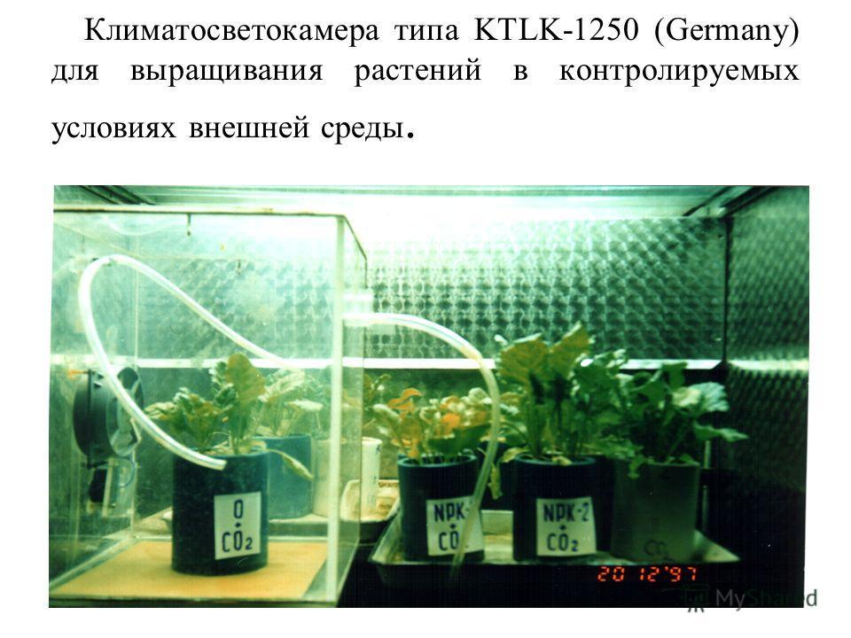 Климатосветокамера типа KTLK-1250 (Germany) для выращивания растений в контролируемых условиях внешней среды.