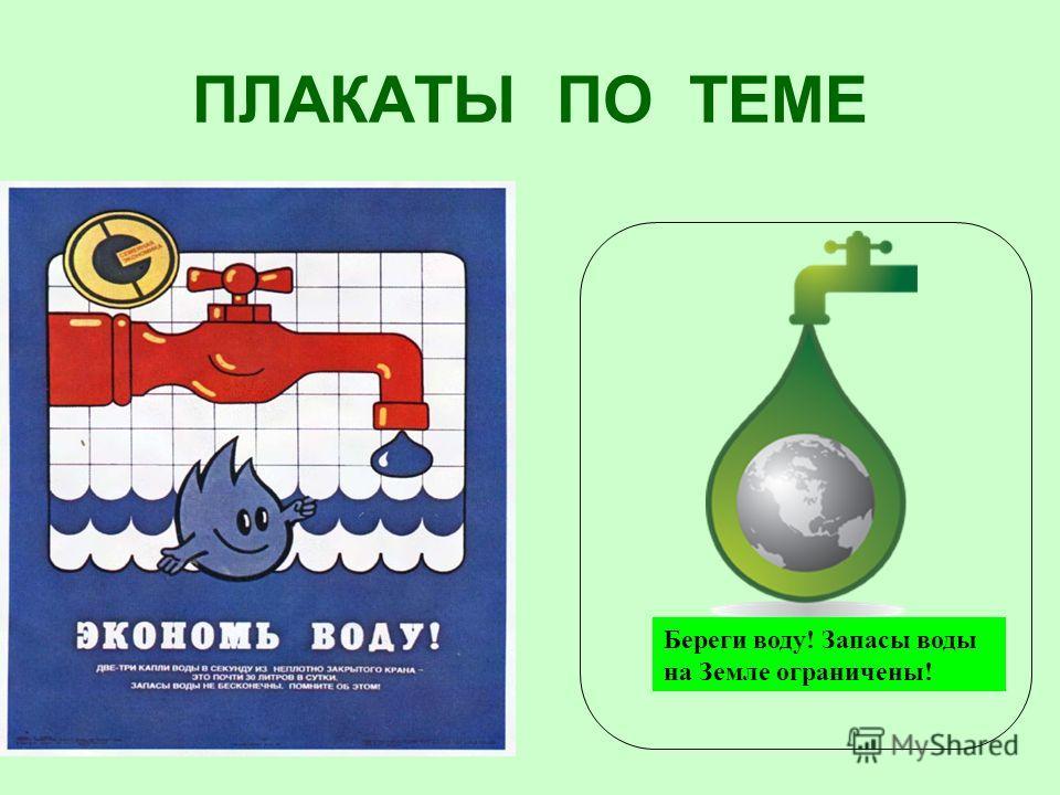 ПЛАКАТЫ ПО ТЕМЕ Береги воду! Запасы воды на Земле ограничены!