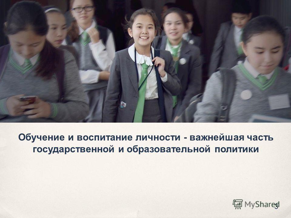 Обучение и воспитание личности - важнейшая часть государственной и образовательной политики 3