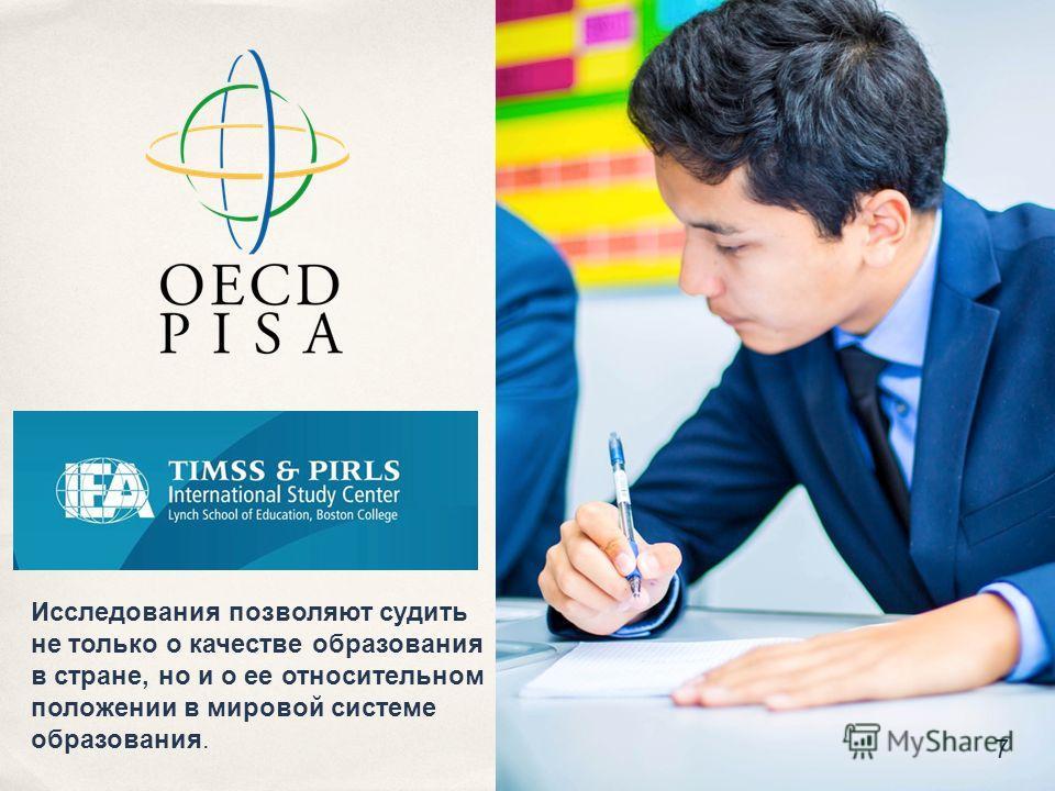 Исследования позволяют судить не только о качестве образования в стране, но и о ее относительном положении в мировой системе образования. 7