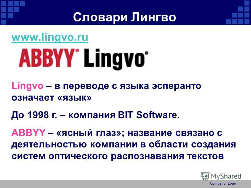Company Logo Словари Лингво www.lingvo.ru Lingvo – в переводе с языка эсперанто означает «язык» До 1998 г. – компания BIT Software. ABBYY – «ясный глаз»; название связано с деятельностью компании в области создания систем оптического распознавания те