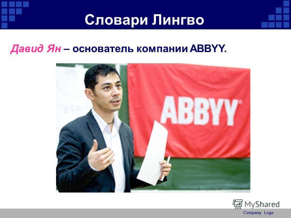 Company Logo Словари Лингво Давид Ян – основатель компании ABBYY.