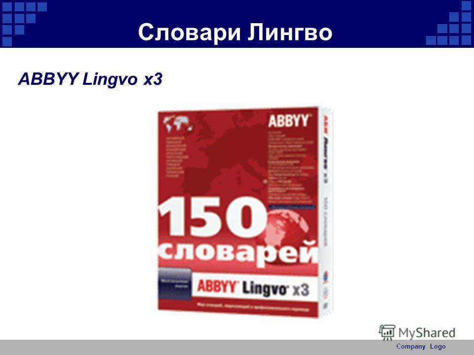 Company Logo Словари Лингво ABBYY Lingvo x3