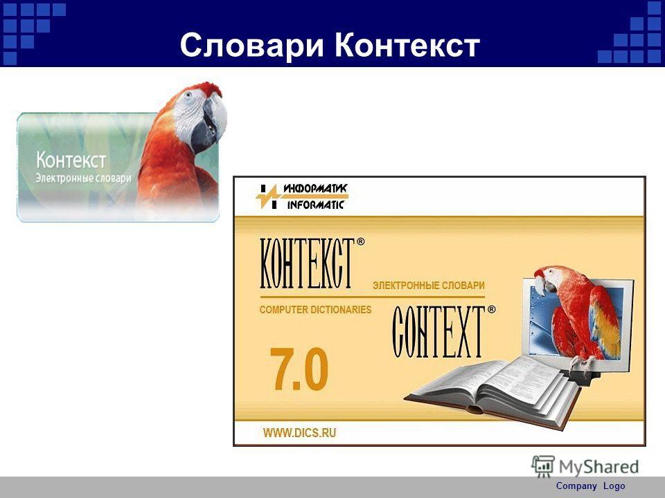 Словари Контекст Company Logo