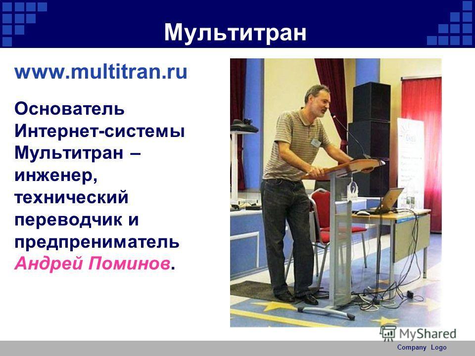 Мультитран www.multitran.ru Основатель Интернет-системы Мультитран – инженер, технический переводчик и предприниматель Андрей Поминов.