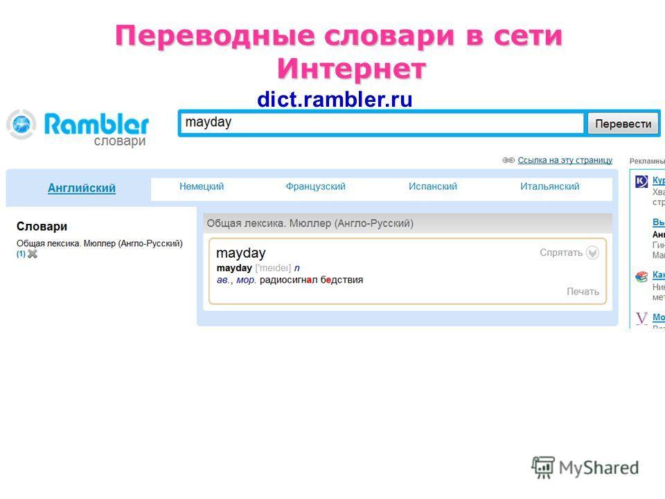 Переводные словари в сети Интернет dict.rambler.ru