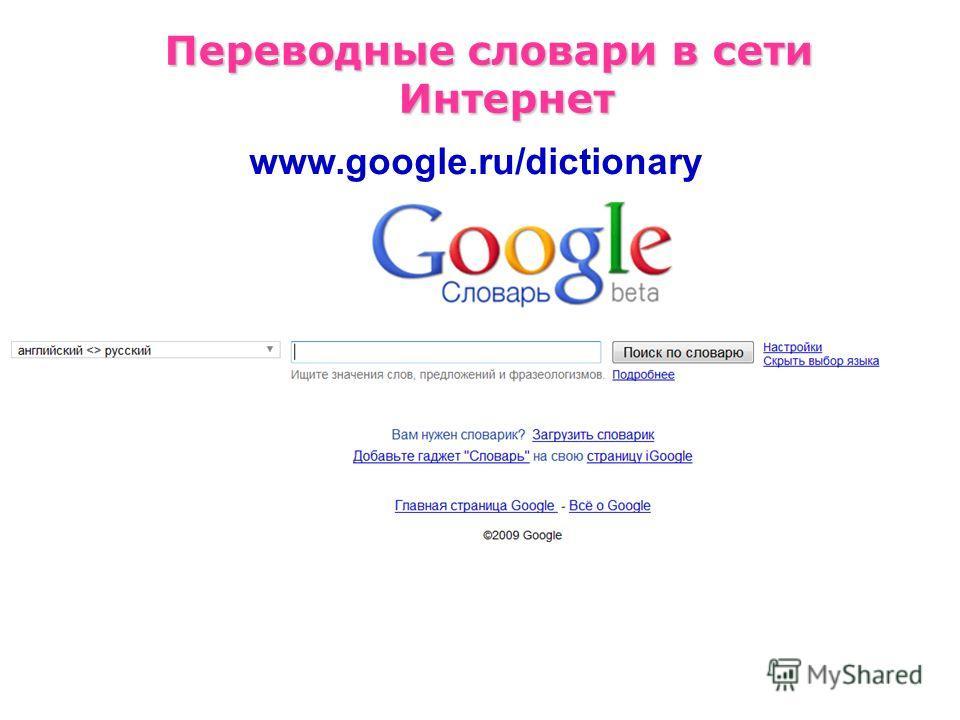 Переводные словари в сети Интернет www.google.ru/dictionary