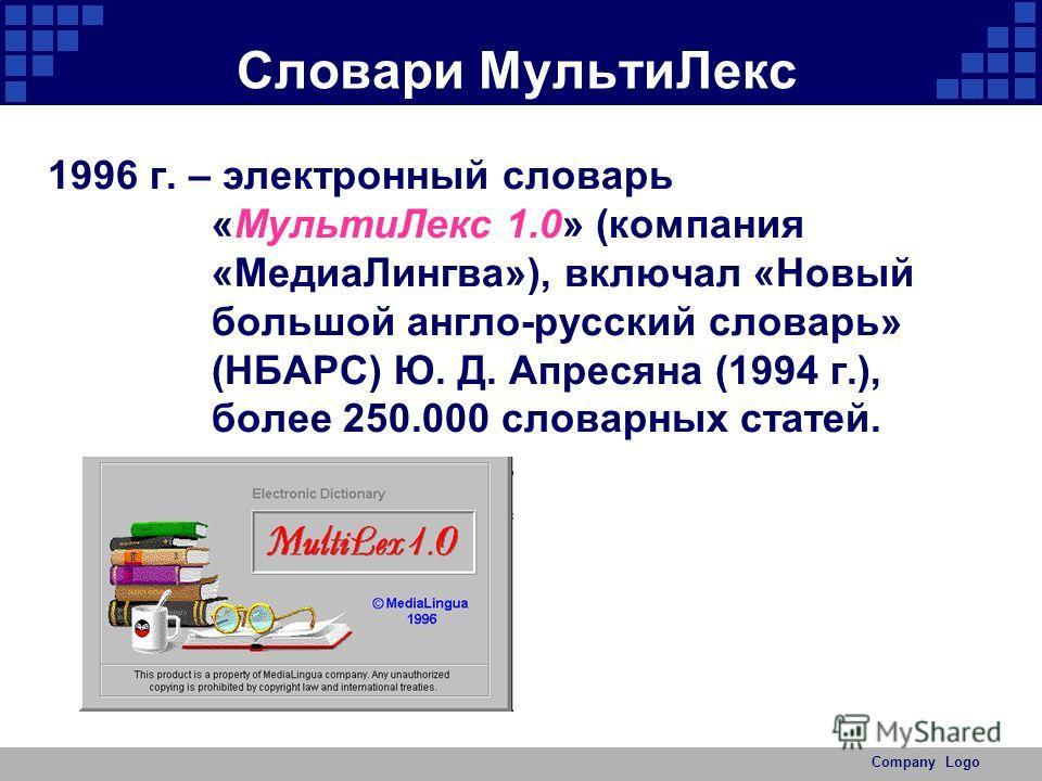 Company Logo Словари Мульти Лекс 1996 г. – электронный словарь «Мульти Лекс 1.0» (компания «Медиа Лингва»), включал «Новый большой англо-русский словарь» (НБАРС) Ю. Д. Апресяна (1994 г.), более 250.000 словарных статей.