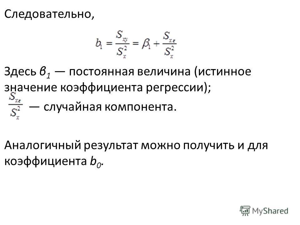 Следовательно, Здесь β 1 постоянная величина (истинное значение коэффициента регрессии); случайная компонента. Аналогичный результат можно получить и для коэффициента b 0.