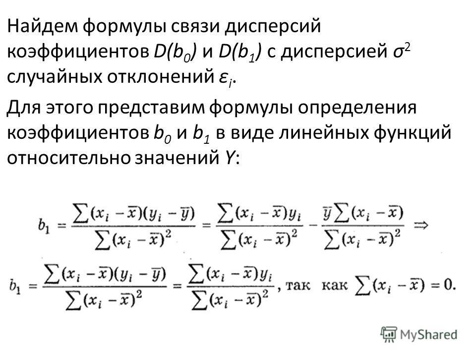 Найдем формулы связи дисперсий коэффициентов D(b 0 ) и D(b 1 ) с дисперсией σ 2 случайных отклонений ε i. Для этого представим формулы определения коэффициентов b 0 и b 1 в виде линейных функций относительно значений Y: