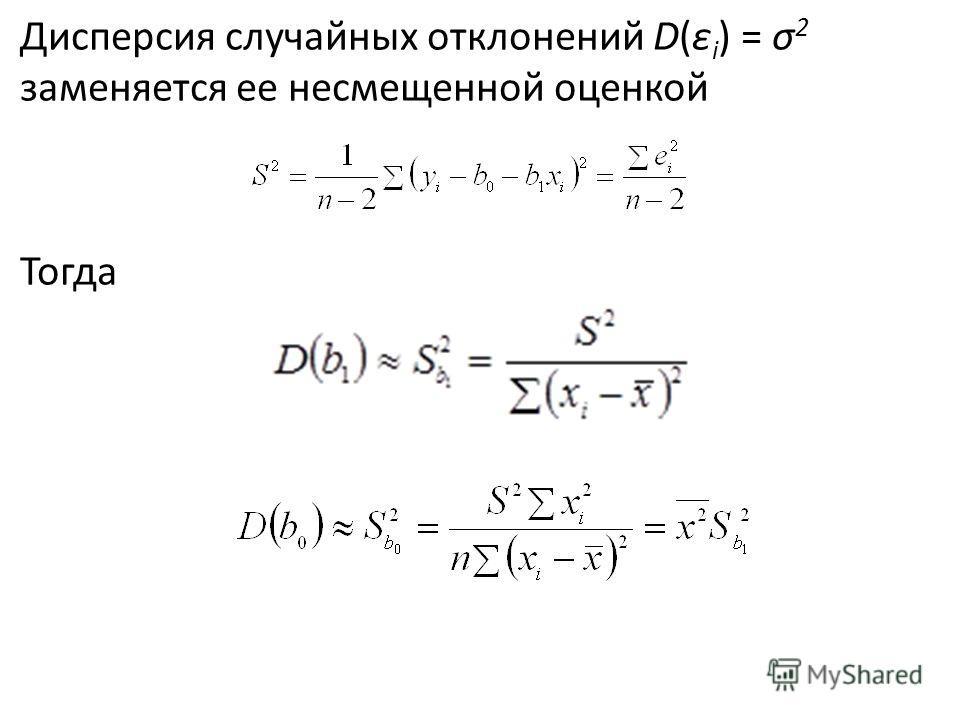 Диcперсия случайных отклонений D(ε i ) = σ 2 заменяется ее несмещенной оценкой Тогда