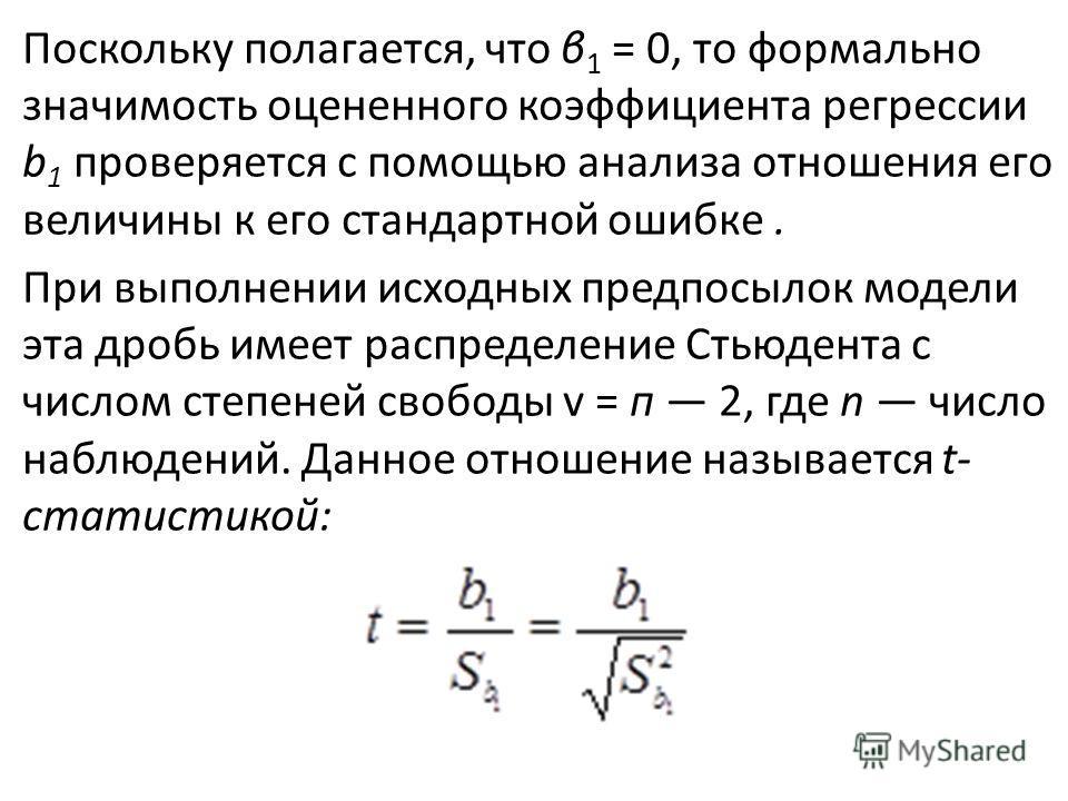 Поскольку полагается, что β 1 = 0, то формально значимость оцененного коэффициента регрессии b 1 проверяется с помощью анализа отношения его величины к его стандартной ошибке. При выполнении исходных предпосылок модели эта дробь имеет распределение С