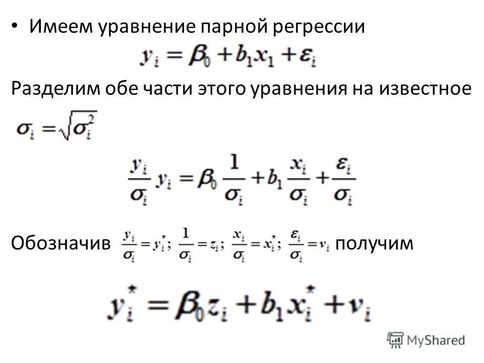 Имеем уравнение парной регрессии Разделим обе части этого уравнения на известное Обозначив получим