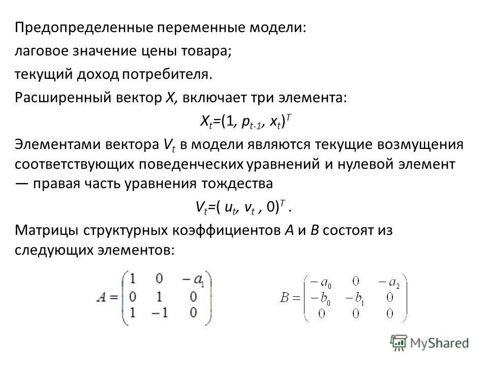 Предопределенные переменные модели: лаговое значение цены товара; текущий доход потребителя. Расширенный вектор X, включает три элемента: X t =(1, p t-1, x t ) T Элементами вектора V t в модели являются текущие возмущения соответствующих поведенческ