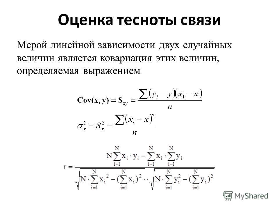 Оценка тесноты связи Мерой линейной зависимости двух случайных величин является ковариация этих величин, определяемая выражением