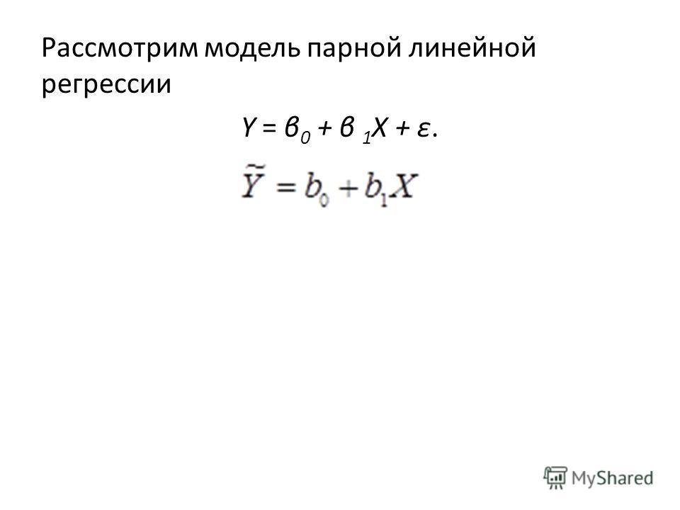 Рассмотрим модель парной линейной регрессии Y = β 0 + β 1 X + ε.