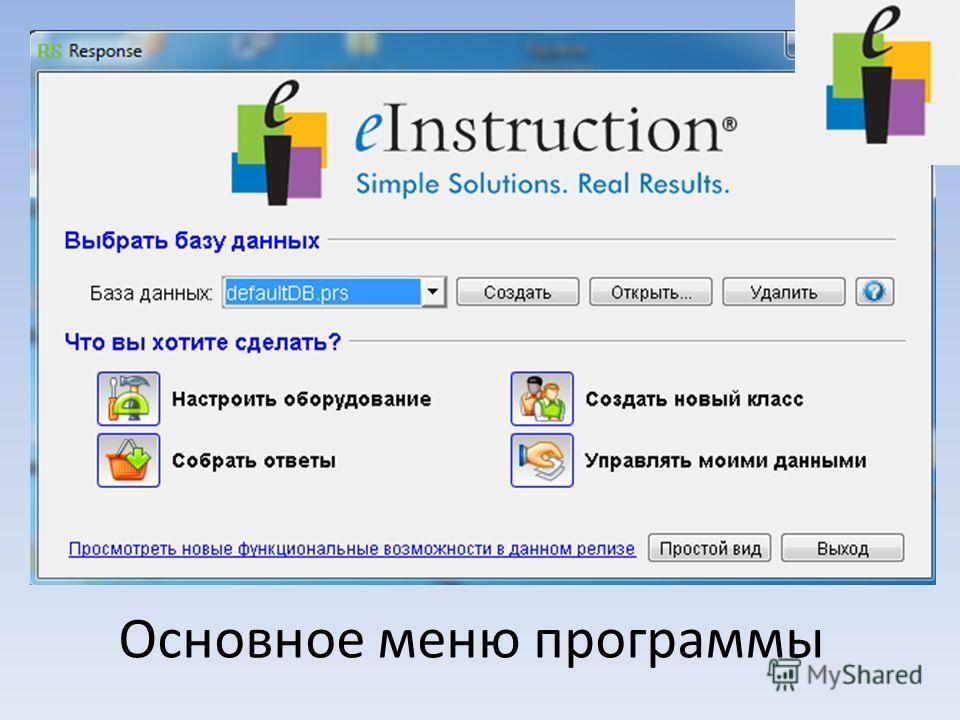 Основное меню программы