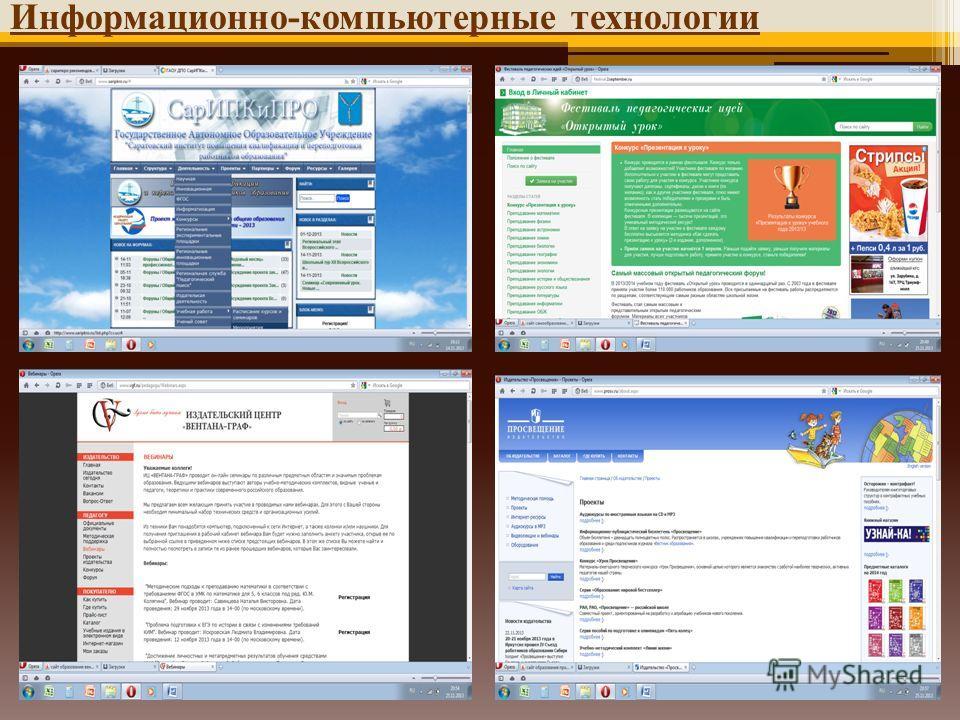Информационно-компьютерные технологии