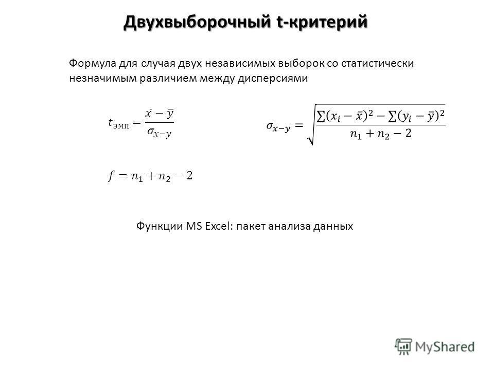 Двухвыборочный t-критерий Функции MS Excel: пакет анализа данных Формула для случая двух независимых выборок со статистически незначимым различием между дисперсиями