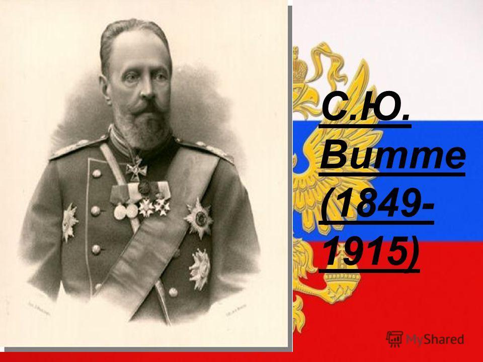 С.Ю. Витте (1849- 1915)