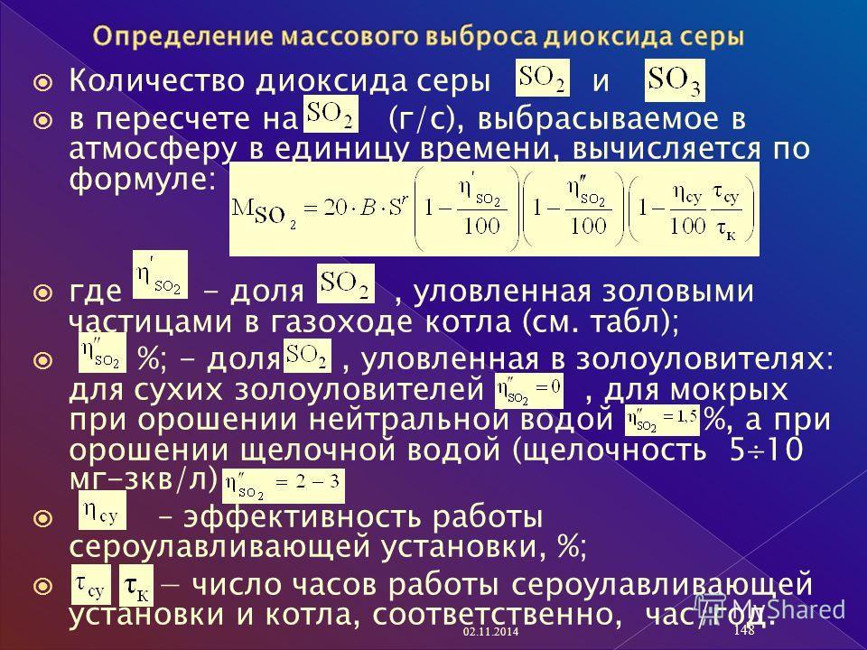 Количество диоксида серы и в пересчете на (г/с), выбрасываемое в атмосферу в единицу времени, вычисляется по формуле: где - доля, уловленная золовыми частицами в газоходе котла (см. табл); %; - доля, уловленная в золоуловителях: для сухих золоуловите