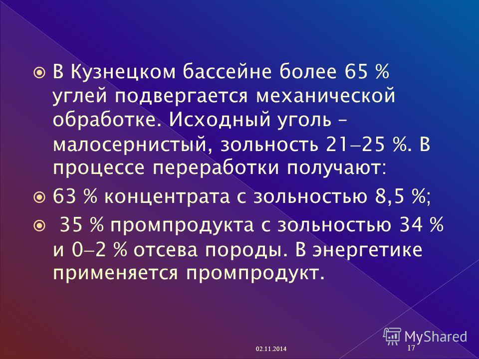 В Кузнецком бассейне более 65 % углей подвергается механической обработке. Исходный уголь – малосернистый, зольность 21 25 %. В процессе переработки получают: 63 % концентрата с зольностью 8,5 %; 35 % промпродукта с зольностью 34 % и 0 2 % отсева пор