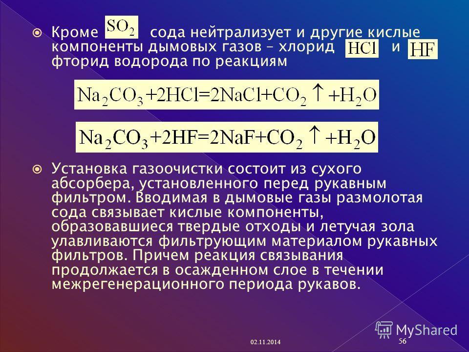Кроме сода нейтрализует и другие кислые компоненты дымовых газов – хлорид и фторид водорода по реакциям Установка газоочистки состоит из сухого абсорбера, установленного перед рукавным фильтром. Вводимая в дымовые газы размолотая сода связывает кислы